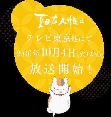 夏目友人帳20161004