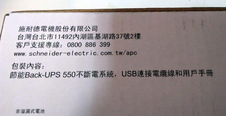 ▲APC台灣公司資料。