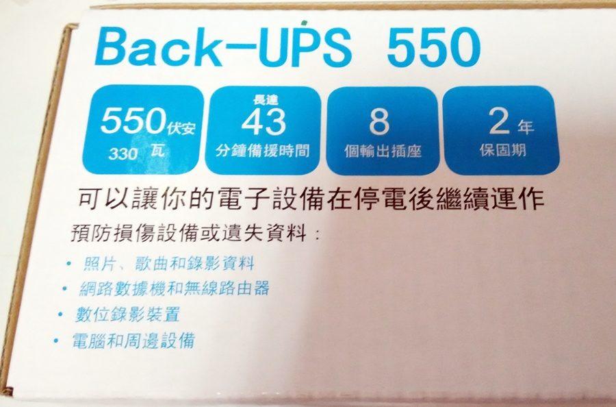 ▲側面包裝上的550VA特點跟正面外包裝一樣內容。