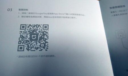 ▲說明書內容 03智慧控制 下面有QR Code掃描下載小米智能家庭APP