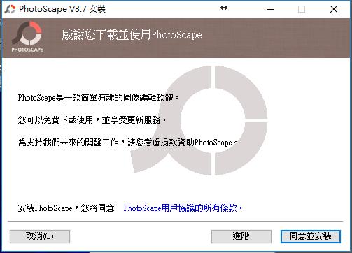 """1.執行安裝軟體,在這我選擇""""同意並安裝""""。"""
