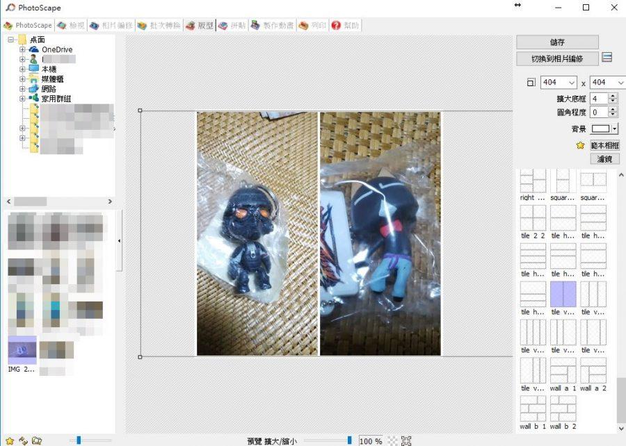 「版型」功能介面。右欄位有提供多種版型格式,只要點選後拖曳左欄位相片到版型格裡就能完成製作。