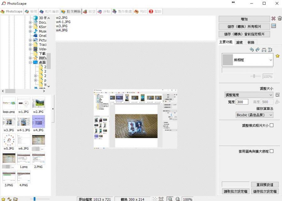 """「批次轉換」功能介面。可對多張圖片同時進行相同尺寸、邊框、特效、文字等設定。如果要對多張圖加上浮水印可使用右欄位的""""裝飾""""。"""