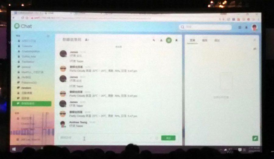 好像跟Slack 有點像耶?! 支援對話內容搜尋、群組加密、檔案分享。Chat在對話有訊息加密保障對話隱私及安全。
