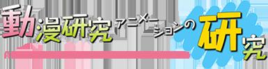 動漫研究Blog